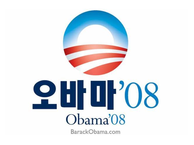 Obama_hangul